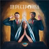 Apathy & OC - Perestroika 2LP