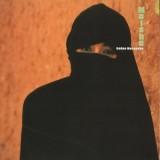 Sadao Watanabe - Maisha LP